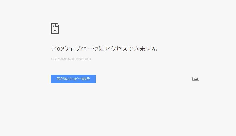 web非表示