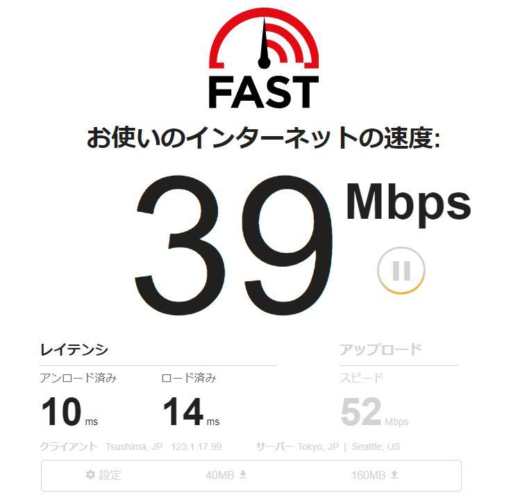 対策後のネット速度