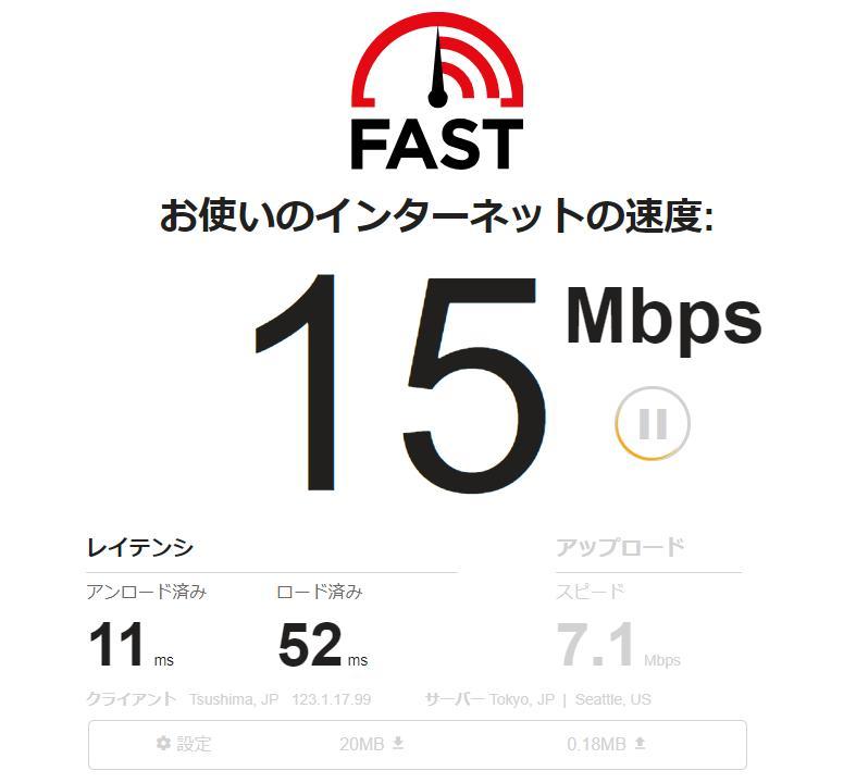 対策前の私の環境下でのネット速度